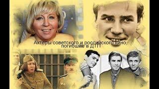 Актеры советского и российского кино, погибшие в ДТП