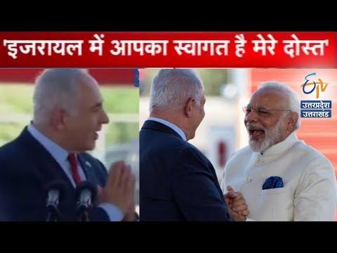PM नरेंद्र मोदी का इजराइल में जोरदार स्वागत - PM Modi Israel Visit - ETV UP Uttarakhand