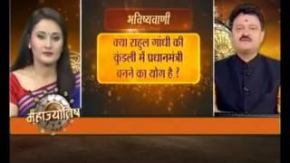 Prediction On Rahul Gandhi Samay  1942014