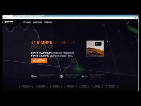 Платформы для торговли бинарными опционами видео
