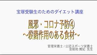 宝塚受験生のダイエット講座〜風邪・コロナ予防④殺菌作用のある食材〜のサムネイル画像