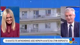 Πανοζάχος Δημήτριος, στο κανάλι ΕΡΤ3 και στην εκπομπή ΣΥΝ στις 18/10/19