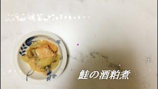 宝塚受験生のダイエットレシピ〜鮭の酒粕煮〜のサムネイル画像