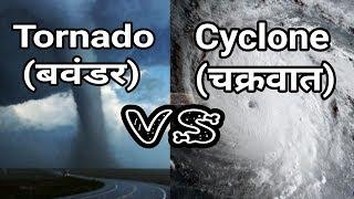 Tornado vs Cyclone / बवंडर vs चक्रवात