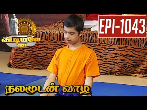 Easy Yoga Demonstration - Vidiyale Vaa | Epi 1043 | Nalamudan vaazha | 26/05/2017