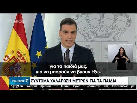 Η Ευρώπη συνεχίζει τον αγώνα – Συζητήσεις για την επόμενη μέρα | 19/04/2020 | ΕΡΤ
