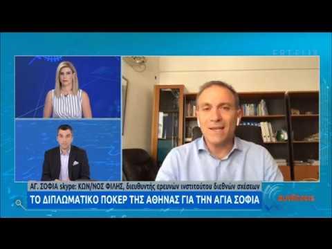Κ. Φίλης : Τα επόμενα βήματα του Ερντογάν-Πιθανό το ενδεχόμενο εκλογών | 13/07/2020 | ΕΡΤ