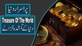 Lost Treasures Of The World in Urdu - Gumshuda Khazanay - Purisrar Dunya Urdu Informations