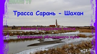 Трасса Сарань - Шахан. Ремонт сокурского моста, укрепление объездного пути  FullHD