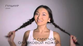 Красота по-казахски.