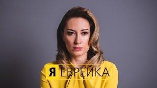 """""""Я - EВРЕЙКА"""""""