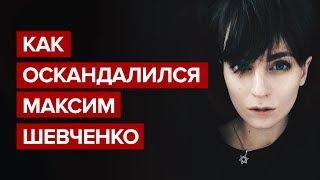 Как оскандалился Максим Шевченко