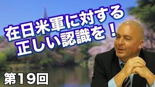 第18回 新聞とテレビは一緒じゃダメ! 〜現代日本のメディアの問題〜