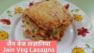 जैन वेज लज़ानिया   Jain Veg Lasagna   चीज़ी इटालियन रेसिपी   Cheesy Italian Recipe