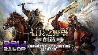 Minisatura de vídeo nº 1 de  Nobunaga's Ambition: Sphere of Influence