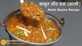 Punjabi Sabut Moth Dal | साबुत मोठ करी । Matki – Mat Beans Recipe