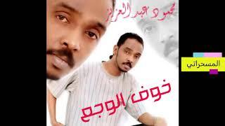 مازيكا محمود عبد العزيز - ما بتقدري تحميل MP3