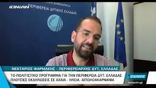 Στο δελτίο ειδήσεων του ΙΟΝΙΑΝ TV ο Ν. Φαρμάκης