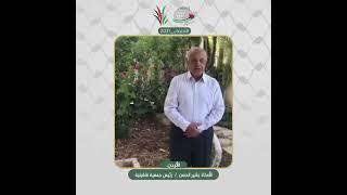 انتماء2021: الاستاذ بشير الحسن ، رئيس جمعية قلقيلية، لاردن