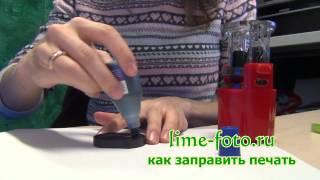 Как заправить печать