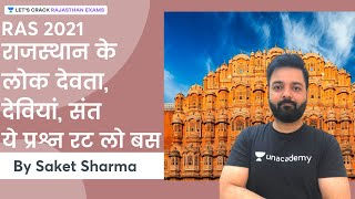 राजस्थान के लोक देवता, देवियां, संत ये प्रश्न रट लो बस   Art & Culture   RAS 2021   Saket Sharma