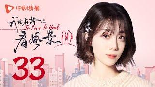 我站在桥上看风景 33 | To love To heal 33【TV版】(姜潮、李溪芮 领衔主演)