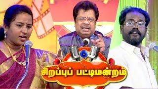 Sirappu Pattimandram  | 16/01/2016 | Puthuyugam TV