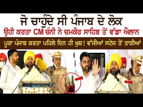 What the people of Punjab wanted, the same doer CM Channi made a big announcement from Chamkaur Sahib, the whole Punjab doer is happy!