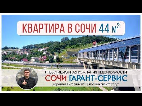 Квартира в Сочи 44 м²