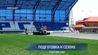 Стадион «Газовик» активно готовят к матчам в рамках Российской футбольной Премьер-Лиги