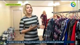 МИР 24: Одежда из Киргизии - платья, брюки и костюмы всех размеров.
