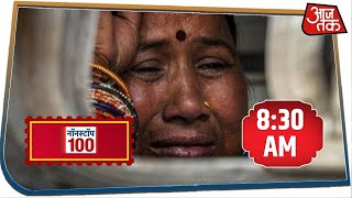 हमीरपुर में प्रवासी मजदूरों से भरी एक बस पलट गई है. इस बस में महिलाएं, बच्चे सहित 31 यात्री सवार थे. सदर कोतवाली क्षेत्र के सिटी फारेस्ट के पास बस पलटने से आधा दर्जन लोग घायल हो गए हैं. #Nonstop100AajTak  #SuperfastNews  #CoronaUpdate  आजतक के साथ देखिये देश-विदेश की सभी महत्वपूर्ण और बड़ी खबरें | Watch the latest Hindi news Live on the World's Most Subscribed  News Channel on YouTube.   #AajTakLive #Aajtak #HindiNews ------------------------------------------------------------------------------------------------------------- AajTak Live TV | Aaj Tak | Hindi News | Aaj Tak News Today | आज तक लाइव   Aaj Tak News Channel:   आज तक भारत का सर्वश्रेष्ठ हिंदी न्यूज चैनल है । आज तक न्यूज चैनल राजनीति, मनोरंजन, बॉलीवुड, व्यापार और खेल में नवीनतम समाचारों को शामिल करता है। आज तक न्यूज चैनल की लाइव खबरें एवं ब्रेकिंग न्यूज के लिए बने रहें ।   Aaj Tak is India's best Hindi News Channel. Aaj Tak news channel covers the latest news in politics, entertainment, Bollywood, business and sports. Stay tuned for all the breaking news in Hindi!   Download India's No. 1 Hindi News Mobile App: https://aajtak.app.link/QFAp3ZaHmQ  Subscribe To Our Channel: https://tinyurl.com/y3e8kduy   Official website: https://aajtak.intoday.in/   Like us on Facebook http://www.facebook.com/aajtak   Follow us on Twitter http://twitter.com/aajtak   India Today: http://www.youtube.com/channel/UCYPvA...   SoSorry: https://www.youtube.com/user/sosorryp...   Tez: http://www.youtube.com/user/teztvnews   Dilli Aajtak: http://www.youtube.com/user/DilliAajtak