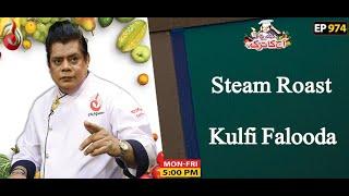 Steam Roast and Kulfi Falooda Recipe | Aaj Ka Tarka | Chef Gulzar I Episode 974