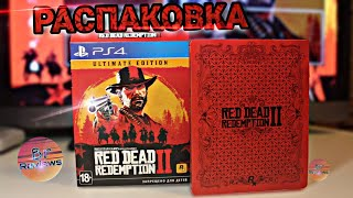 Распаковка Ultimate Edition Red Dead Redemption 2