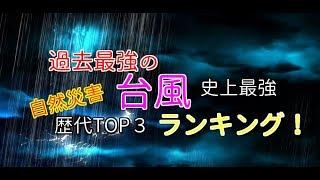 自然災害過去最強の台風ランキング!史上最大、最強の台風歴代TOP3!!
