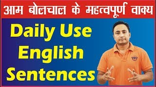 English Sentences For Daily Use | Daily English Speaking Practice | Learn English Through Hindi