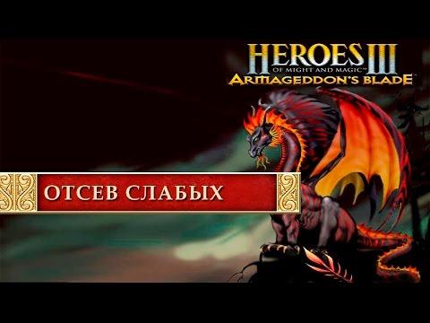Игры герои магии и меча скачать