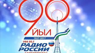 «Мнение эксперта» с Еленой Лукьяновой - 23.11.17 Юбилей башкирского радио