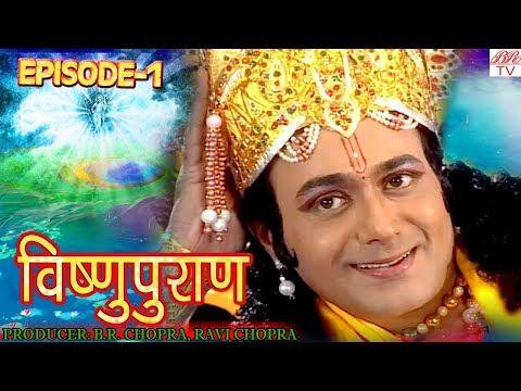 Vishnu Puran  # विष्णुपुराण # Episode-1 # BR Chopra Superhit Devotional Hindi TV Serial #