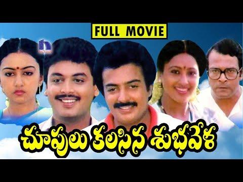 Choopulu Kalasina Shubhavela (1988) Telugu Full Movie || Jandhyala, Mohan, Ashwini, Naresh