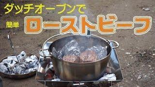 アウトドアダッチオーブンでローストビーフ
