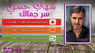 شهاب حسني سر جمالك - Shehab Hosny Sar Gamalk