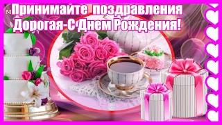 ❦Принимайте поздравления!❦Дорогая-С Днем Рождения! ❦