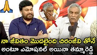 Tammareddy Bharadwaja Gets Emotional When He Speaks About His Journey With Chiranjeevi    TWB