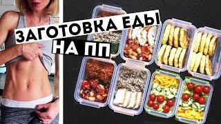 ЗАГОТОВКИ ЕДЫ на 3 ДНЯ🍏ПРАВИЛЬНОЕ ПИТАНИЕ💪ПП Рецепты блюд ДЛЯ ПОХУДЕНИЯ🍎Meal Prep by Olya Pins