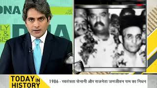 TODAY IN HISTORY - 6 JULY - ON THIS DAY HISTORICAL EVENTS - Download this Video in MP3, M4A, WEBM, MP4, 3GP