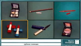 тема косметика русско-английский видеословарь | Английский язык