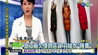 誆大師名號 萬元蠶絲被賣1580