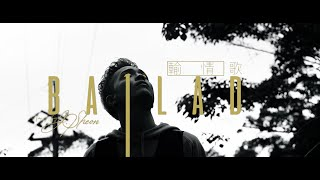 J.Sheon - Ballad 輸情歌 (Official Music Video)