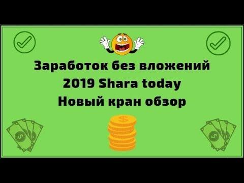 Заработок без вложений 2019 Shara today обзор
